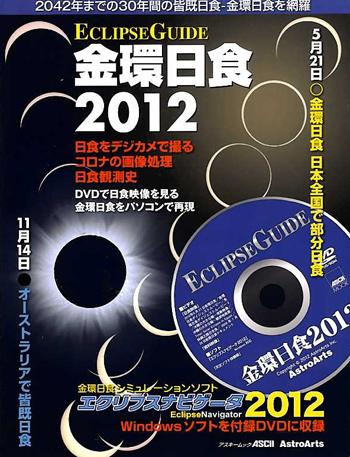 ECLIPS GUIDE 金環日食 2012