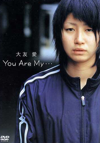 大友愛 YOU Are My…