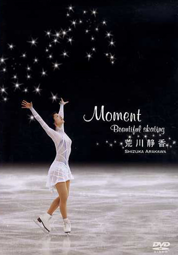 荒川静香 Moment Beautiful Skating